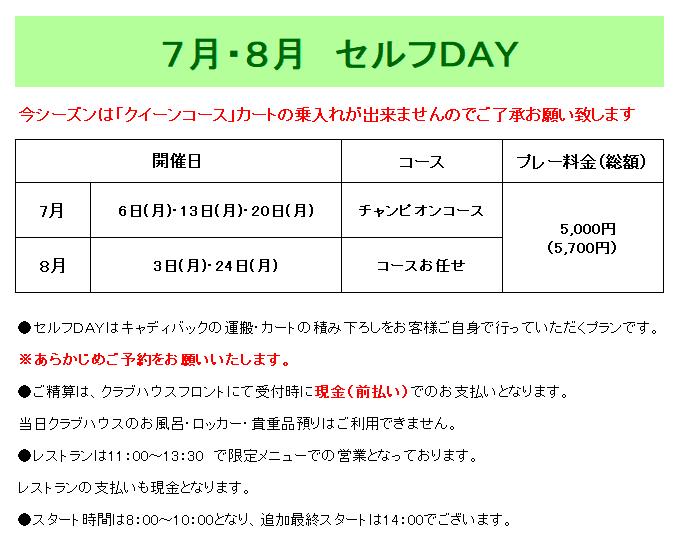 2020年7月・8月セルフDAY(安比高原ゴルフクラブ)