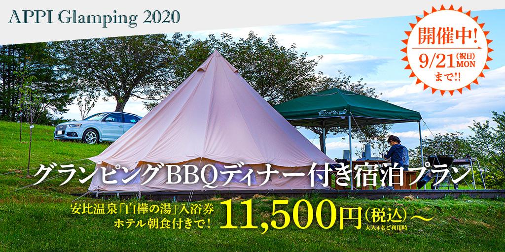 グランピングBBQディナー付き宿泊プラン!11,500円〜