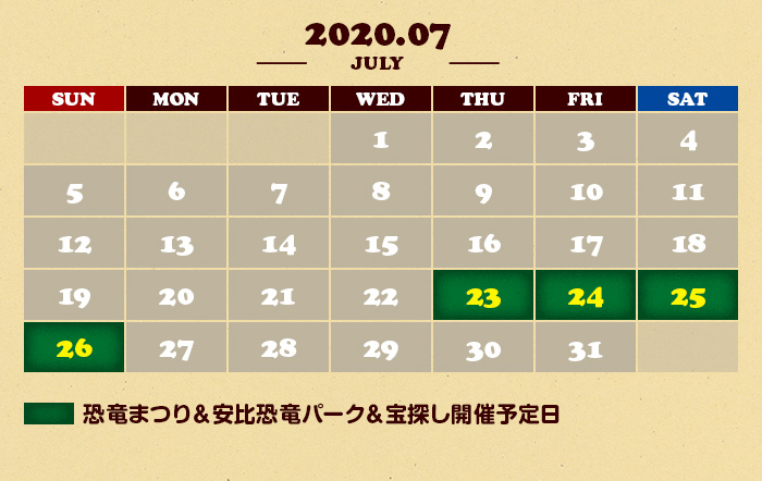 7月のカレンダー