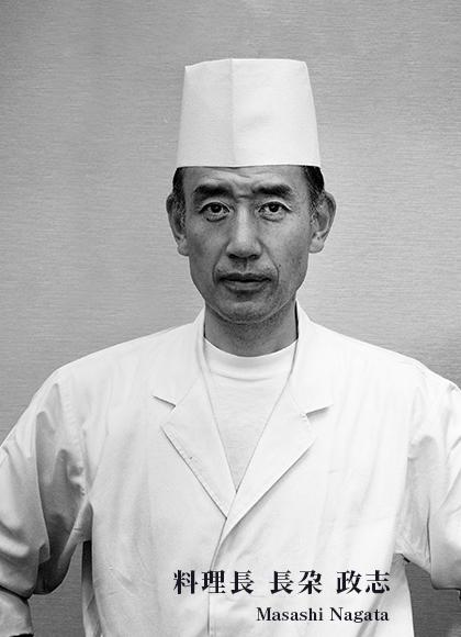 料理長 長朶 政志