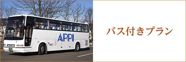 バス付きプラン
