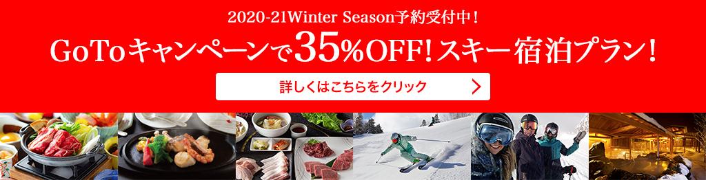 2020-21Winter Season予約受付中!Go To キャンペーンで35%OFF!スキー宿泊プラン!
