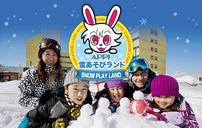 APPI雪遊びランド