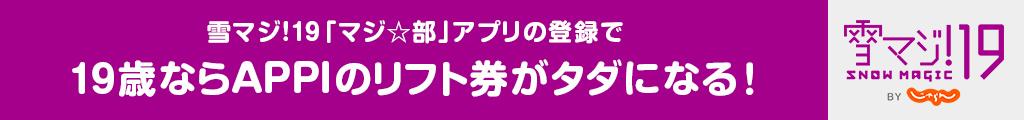 雪マジ!19「マジ☆部」アプリの登録で、19歳ならAPPIのリフト券がタダになる!