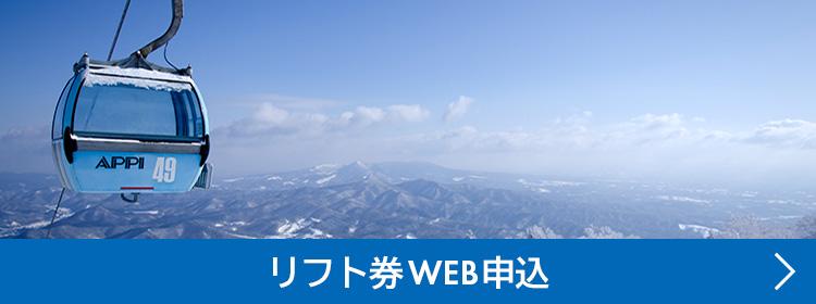 リフト券WEB申込