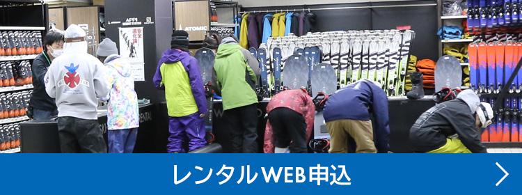 レンタル券WEB申込