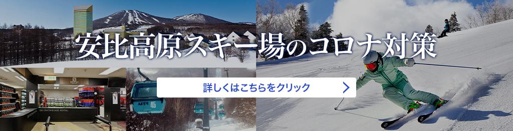 安比高原スキー場のコロナ対策