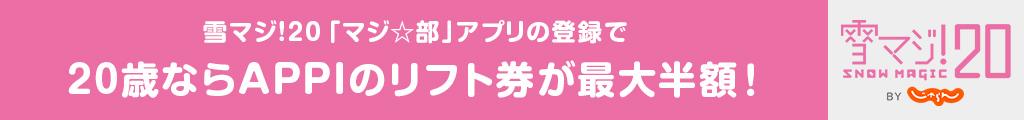 雪マジ!20「マジ☆部」アプリの登録で20歳ならAPPIのリフト券が最大半額!