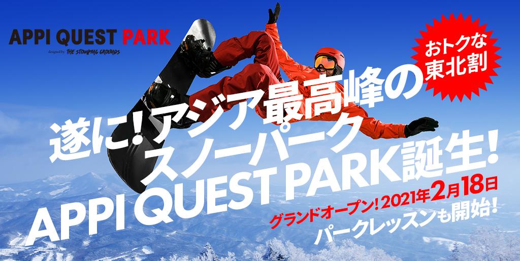 遂に!アジア最高峰の スノーパーク     APPI QUEST PARK誕生!