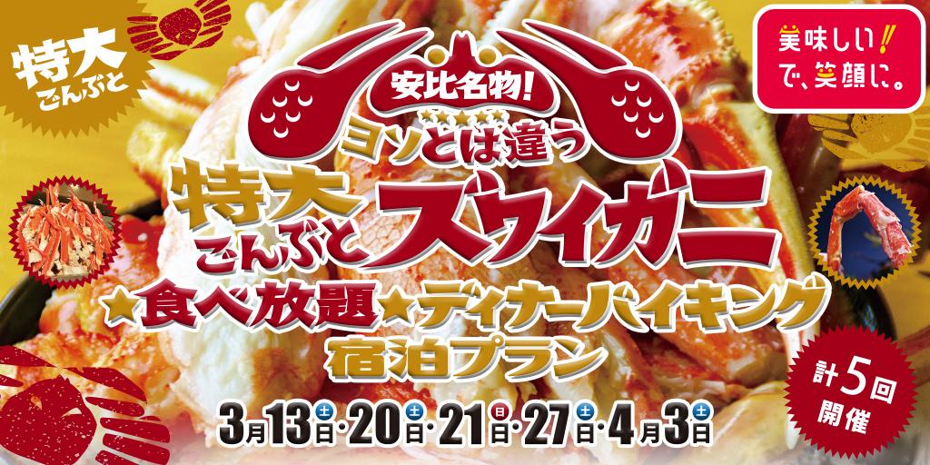 特大ごんぶとズワイガニ食べ放題★ディナーバイキング2021