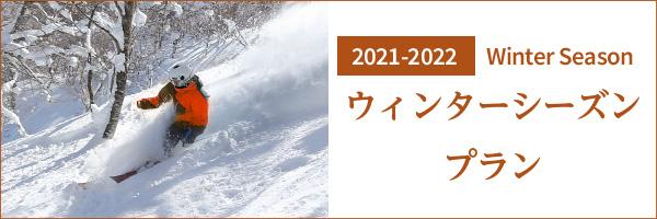 2021-2022ウィンタープラン
