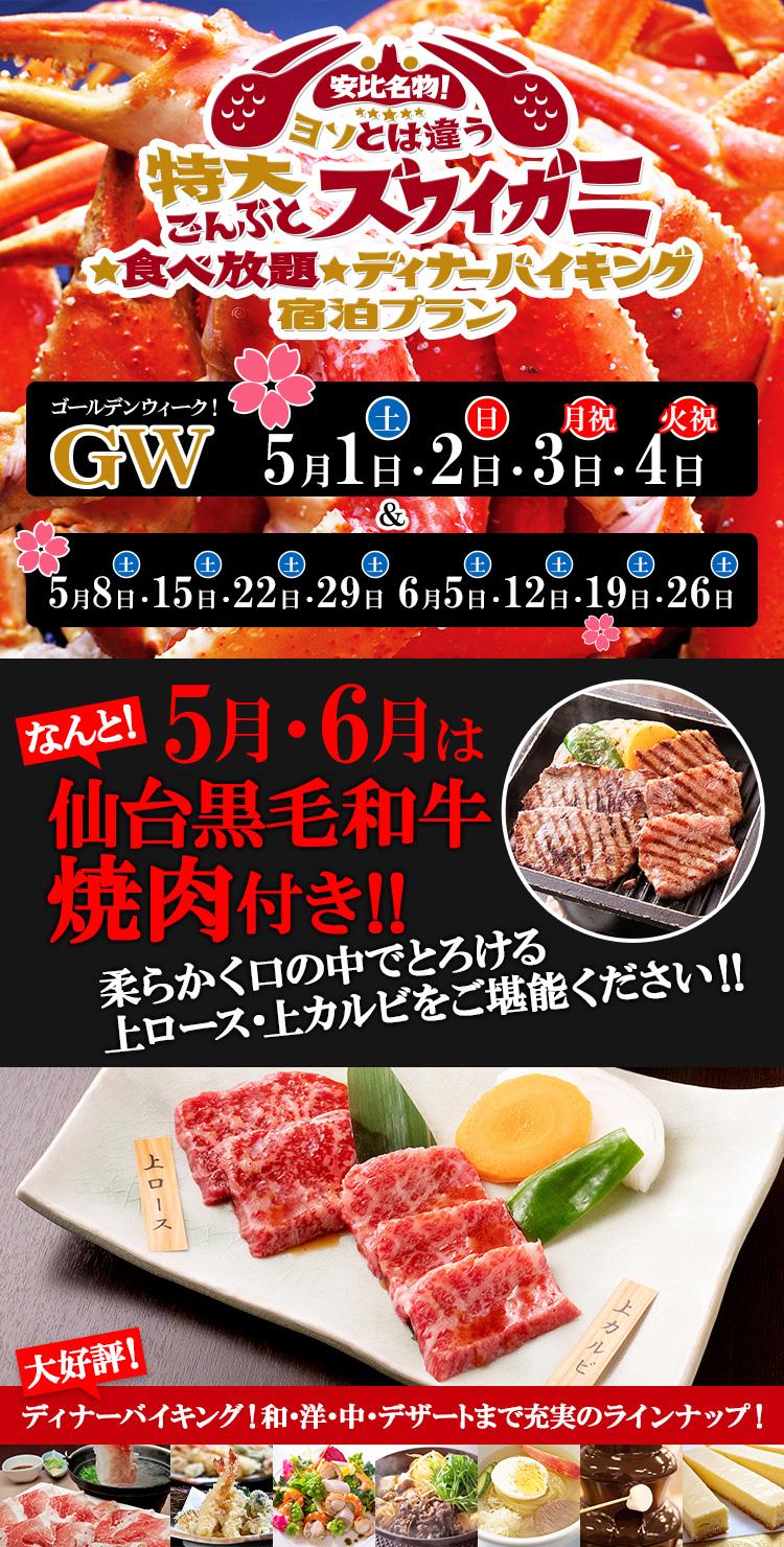 ゴールデンウィーク!ライブキッチン★ディナーバイキングプラン