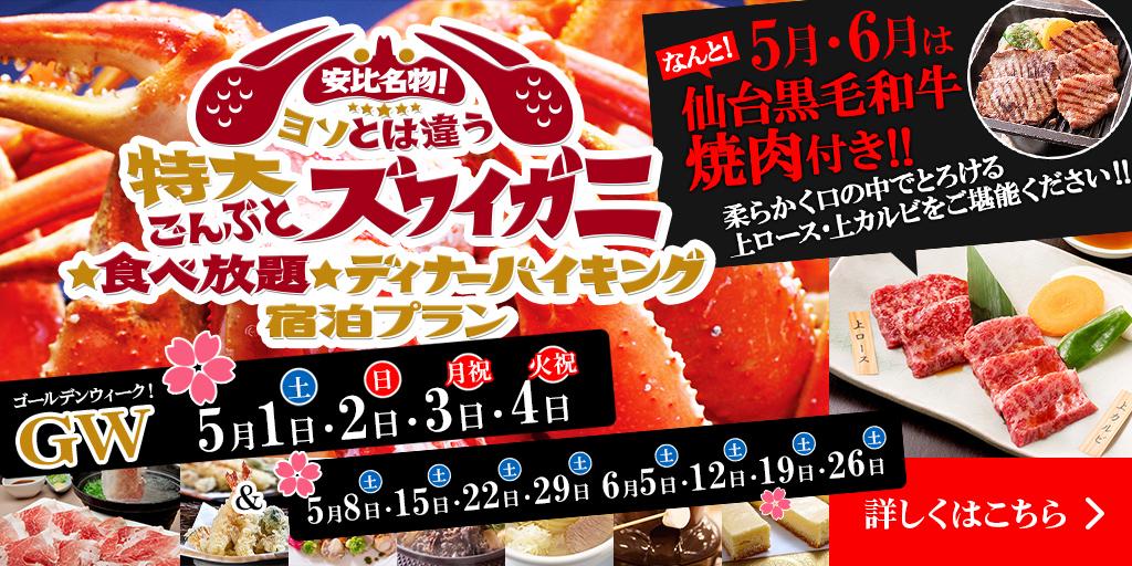 特大ごんぶとズワイガニ食べ放題★ディナーバイキング2021GW