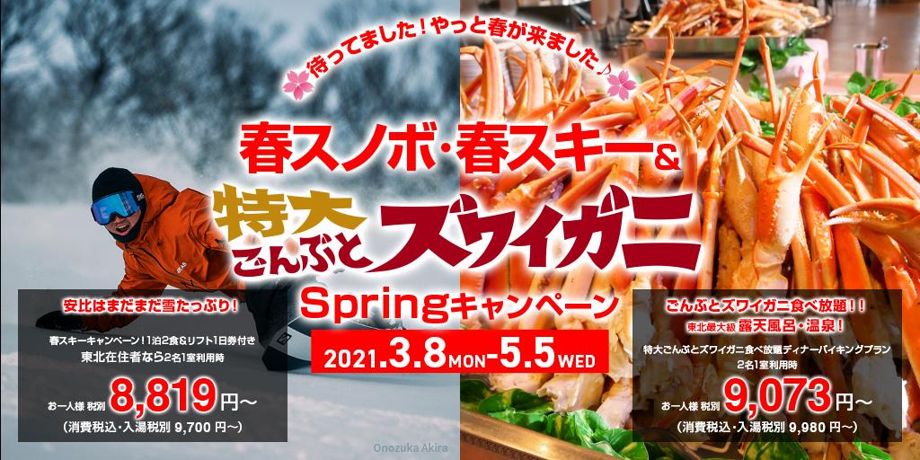 """春スノボ・春スキー&""""ごんぶと""""ズワイガニ!!Springキャンペーン2021"""
