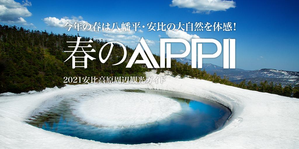 春のAPPI!今年の春は八幡平・安比の大自然を体感!2021安比高原周辺観光ガイド