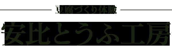 豆腐づくり体験 – 安比とうふ工房 –