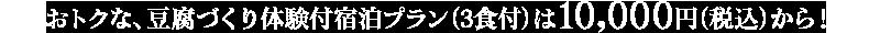 おトクな、豆腐づくり体験付宿泊プラン(3食付)は10,000円(税込)から!