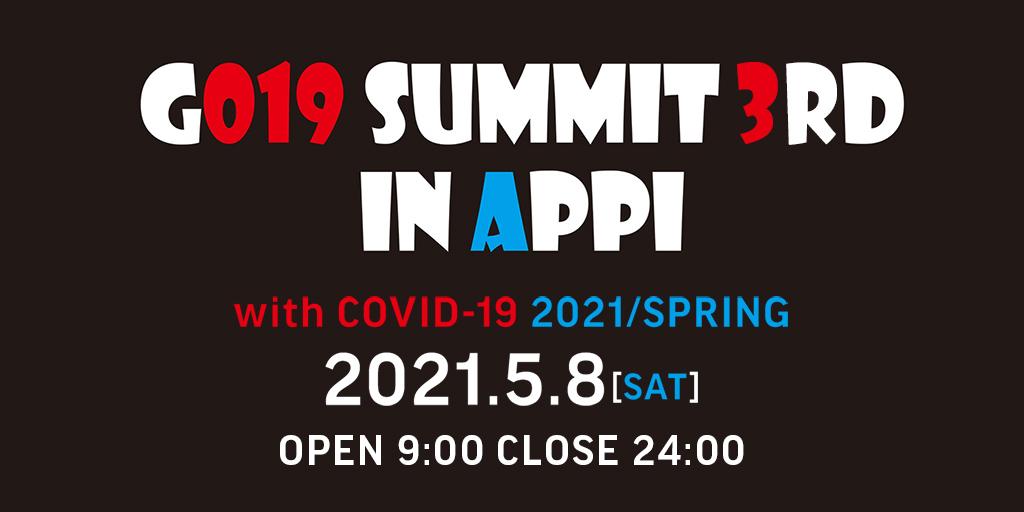 東北最大!ゲーマーズイベントG019 Summit 2021 Spring in APPI