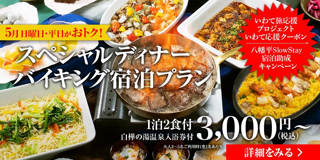 スペシャルディナーバイキング3,000円~!5月日曜・平日限定