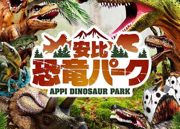 安比恐竜パーク