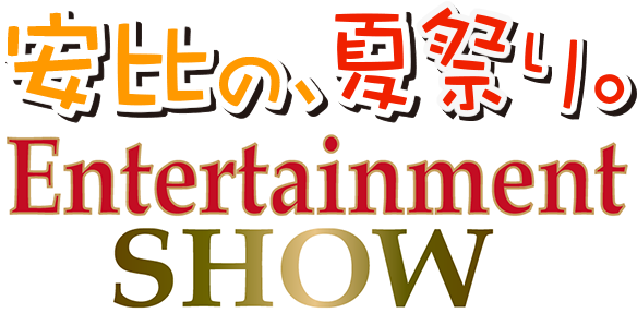安比の夏祭り Entertainment Show
