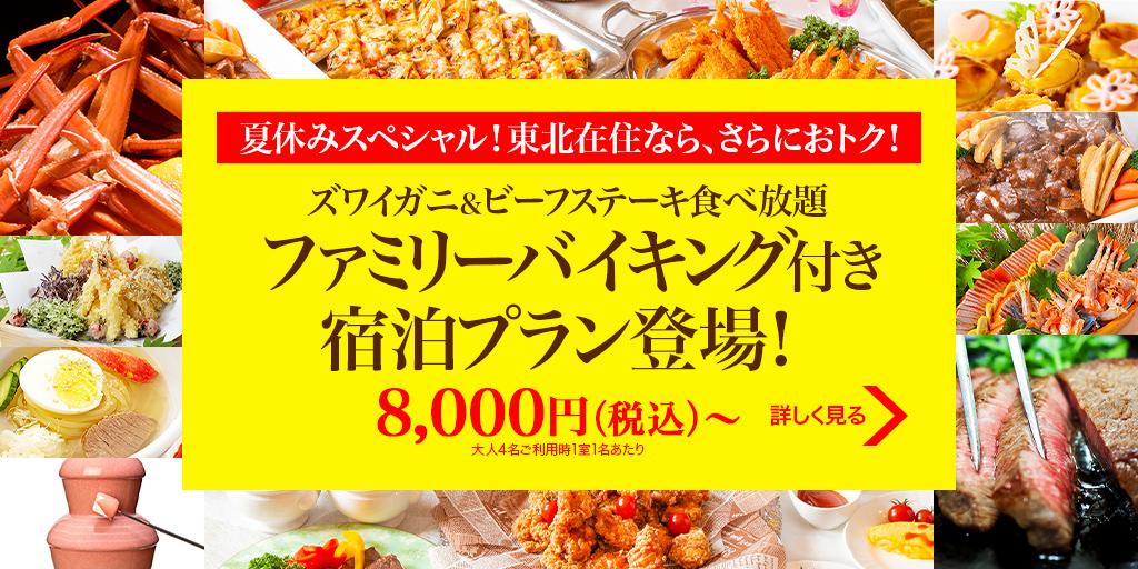 7/31~8/21限定!ズワイガニ&ビーフステーキが食べ放題のおトクなファミリーディナーバイキング!