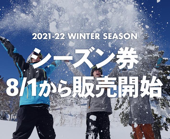 2021-22 WINTER SEASON シーズン券8/1から販売開始