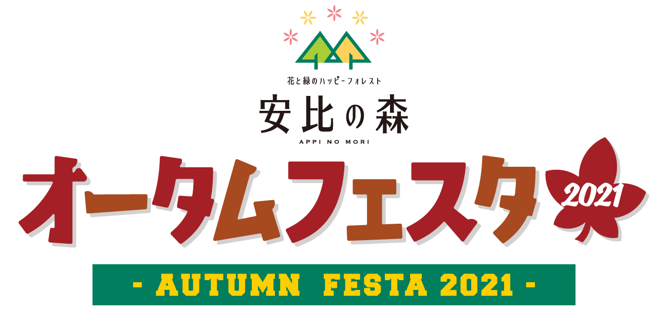 安比の森 オータムフェスタ2021