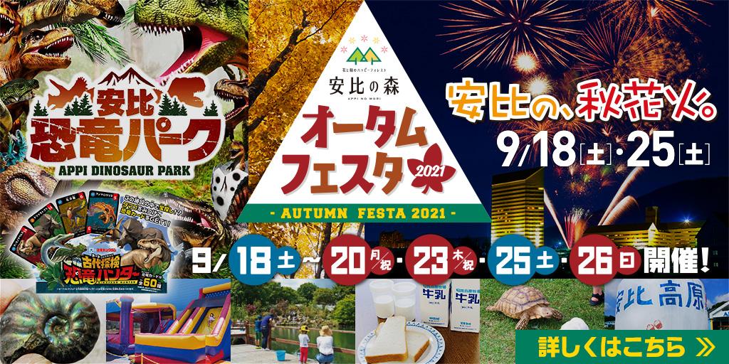安比の森 オータムフェスタ2021開催!安比の秋花火!