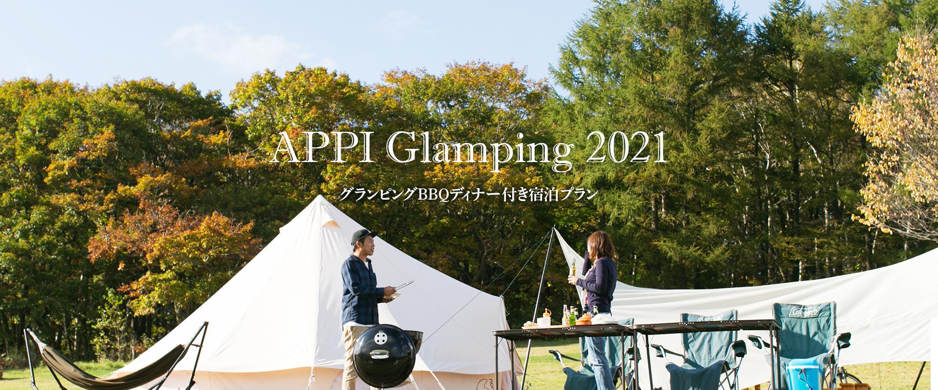APPI Glamping 安比グランピング