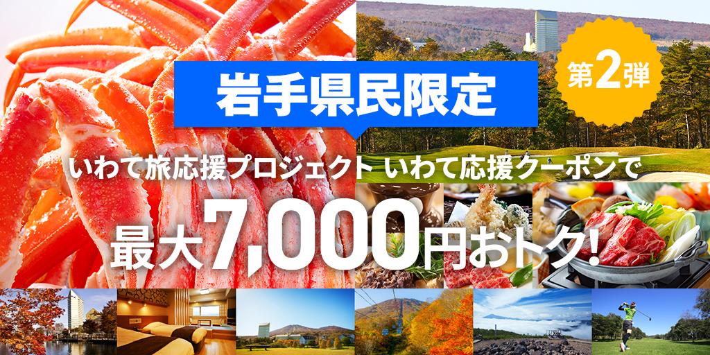 いわて旅応援プロジェクト+クーポンで7000円おトク!