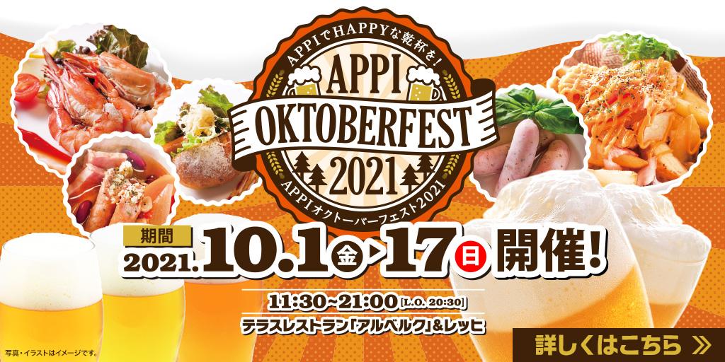 APPIオクトーバーフェスト2021 10月1日(金)〜17日(日)の期間開催!