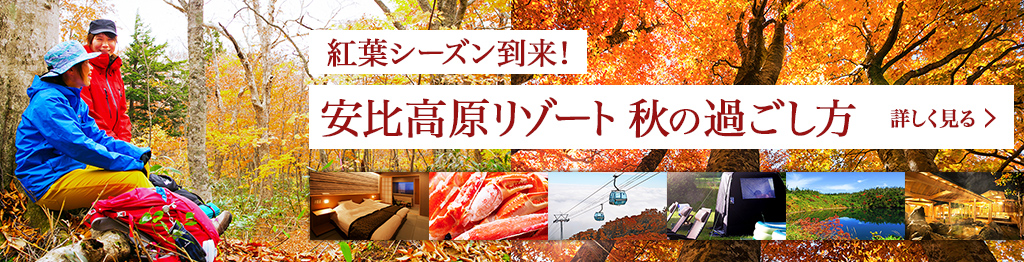紅葉シーズン到来!安比高原リゾート 秋の過ごし方