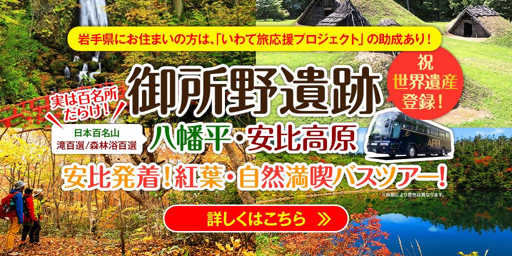 岩手県にお住まいの方「いわて旅応援プロジェクト」の助成あり!御所野遺跡・ 八幡平・安比高原、安比発着!紅葉・自然満喫バスツアー!