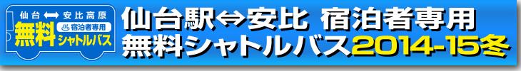 仙台駅⇔安比無料バス