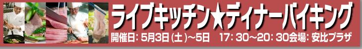 ライブキッチン★ディナーバイキング