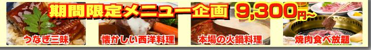うなぎ三昧・西洋料理・火鍋・焼肉食べ放題