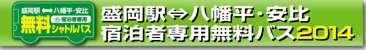 盛岡駅⇔安比・八幡平無料バス